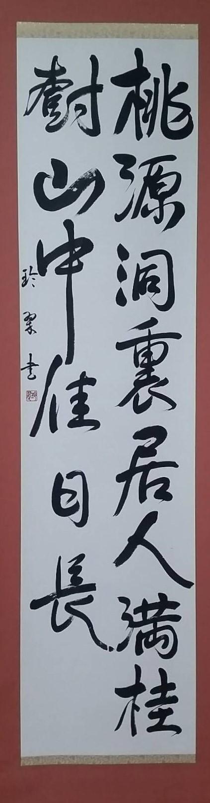 河本 玲翠ー漢詩