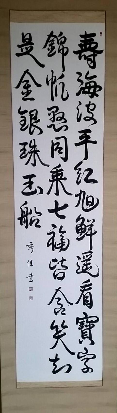 川合 秀佳ー漢詩