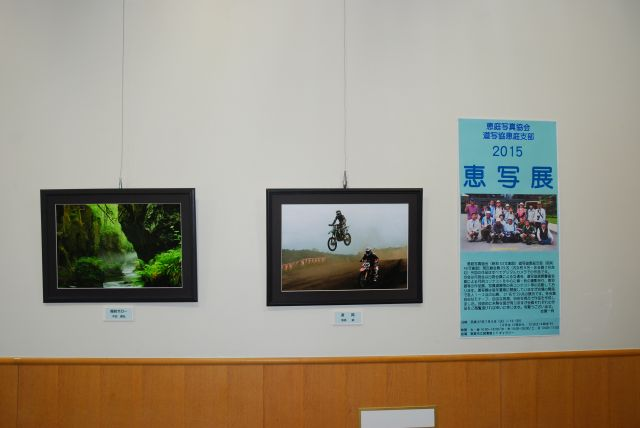 恵庭写真協会