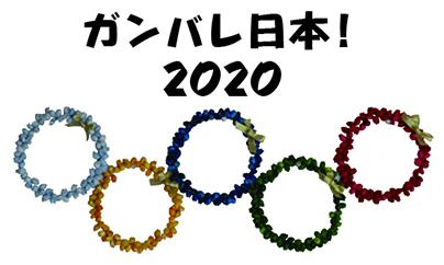 ガンバレ日本!!2020(チューリップ リース)