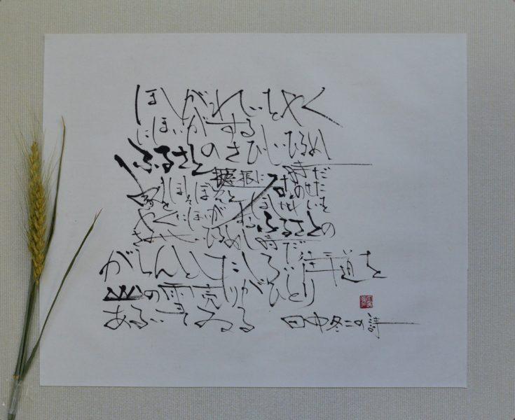 田中冬二の詩