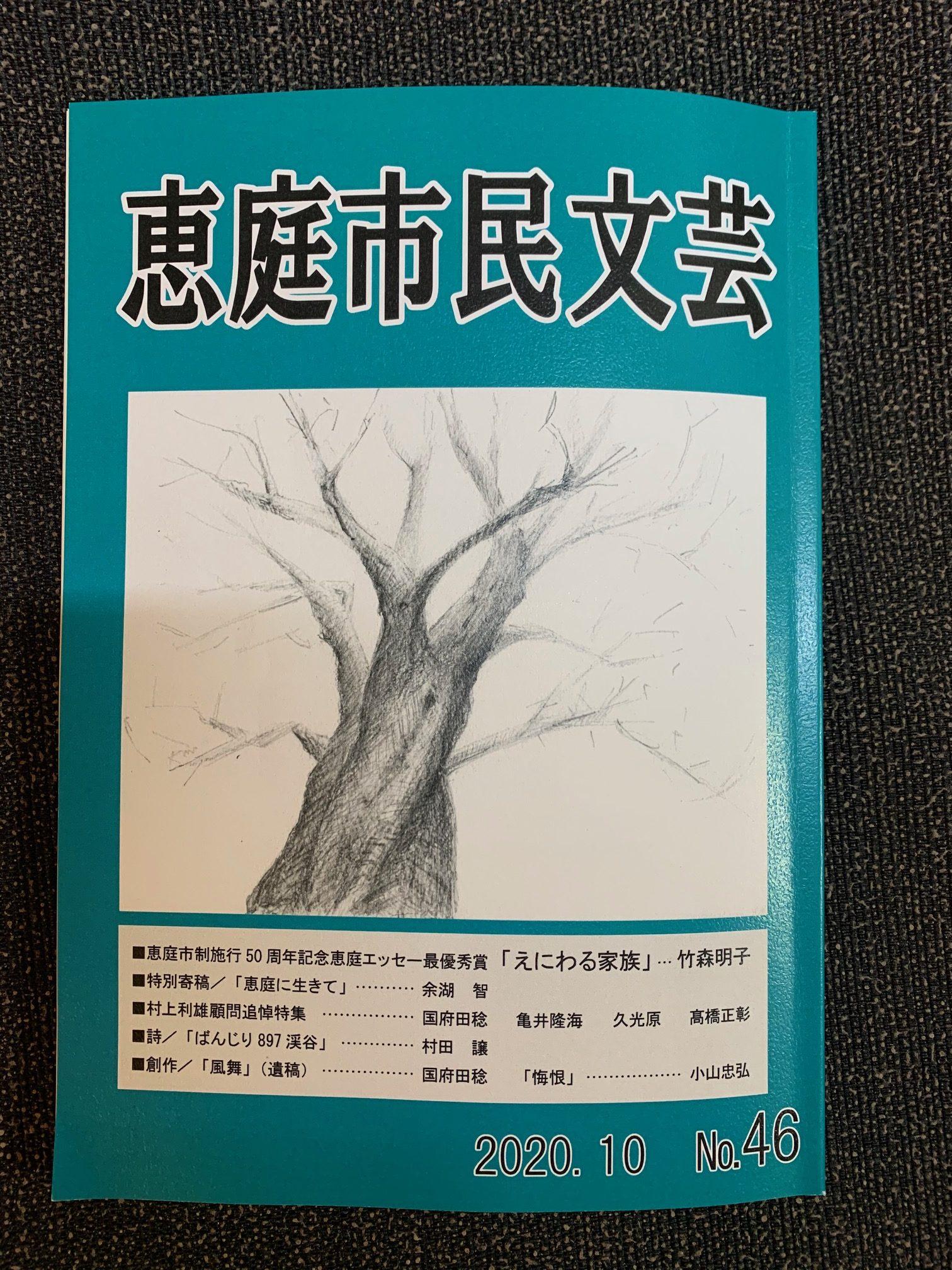 恵庭市民文芸第46号の発行