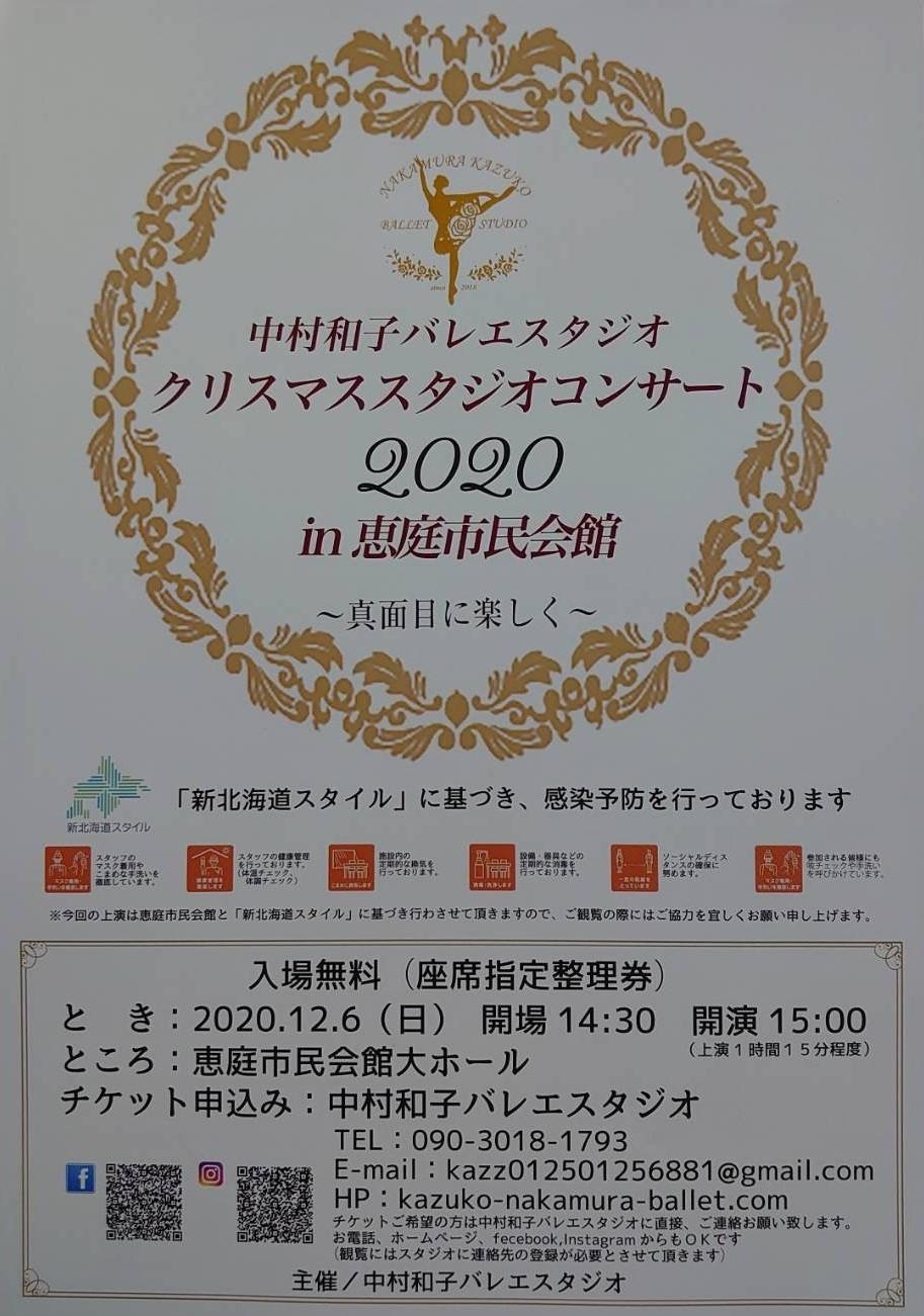 中村和子バレエスタジオ クリスマス スタジオ  コンサート2020in恵庭市民会館