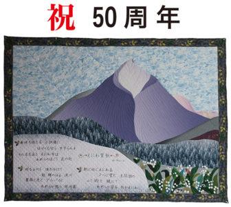 えにわ賛歌(祝50周年)