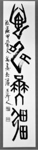 萬寿無彊(甲骨文)