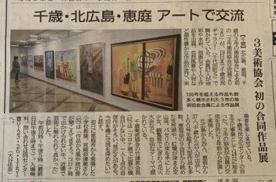 2020.11.17付け北海道新聞 地域の話題 千歳恵庭