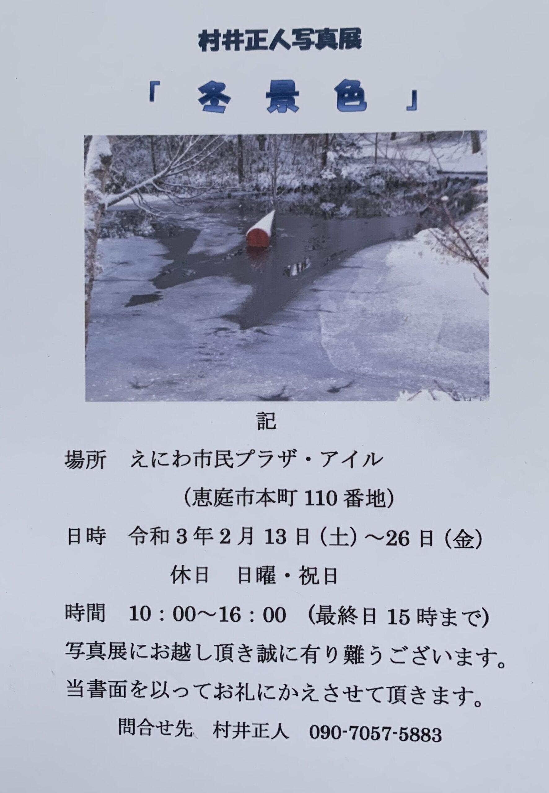 「村井正人 恵写展」を開催しました