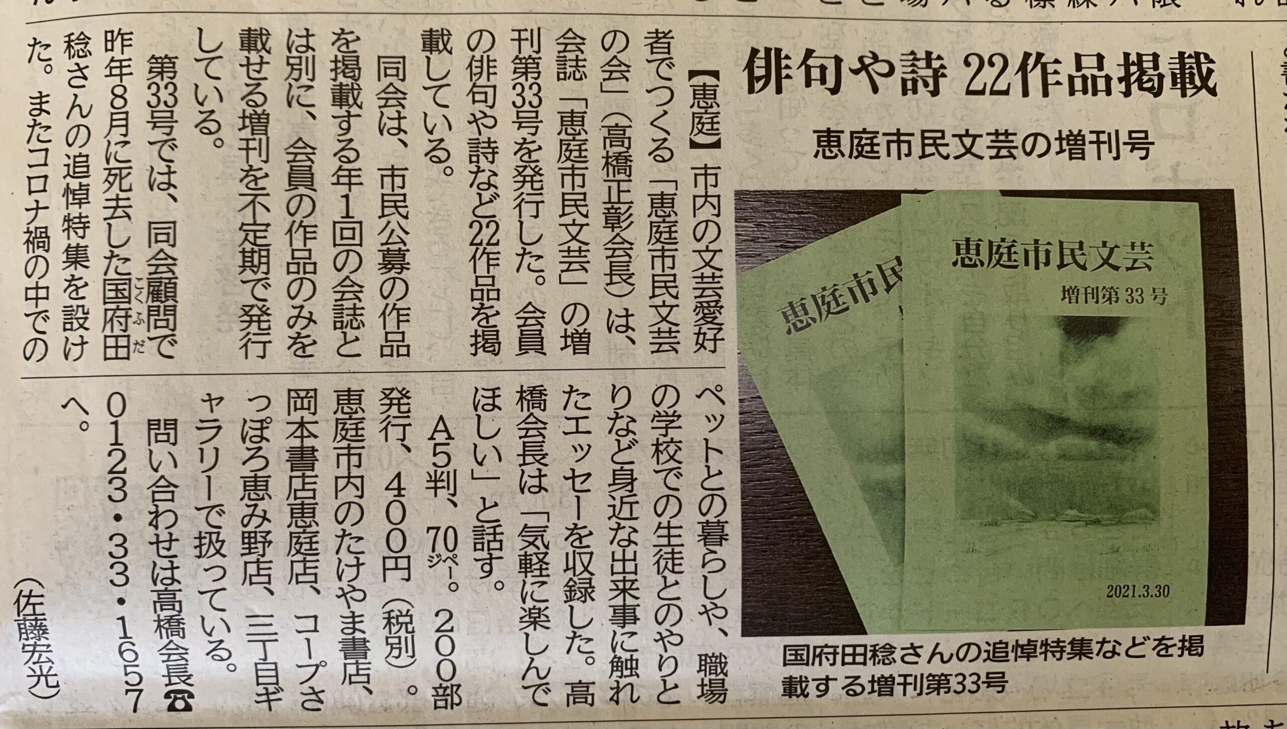 恵庭市民文芸 増刊第33号を発刊しました。
