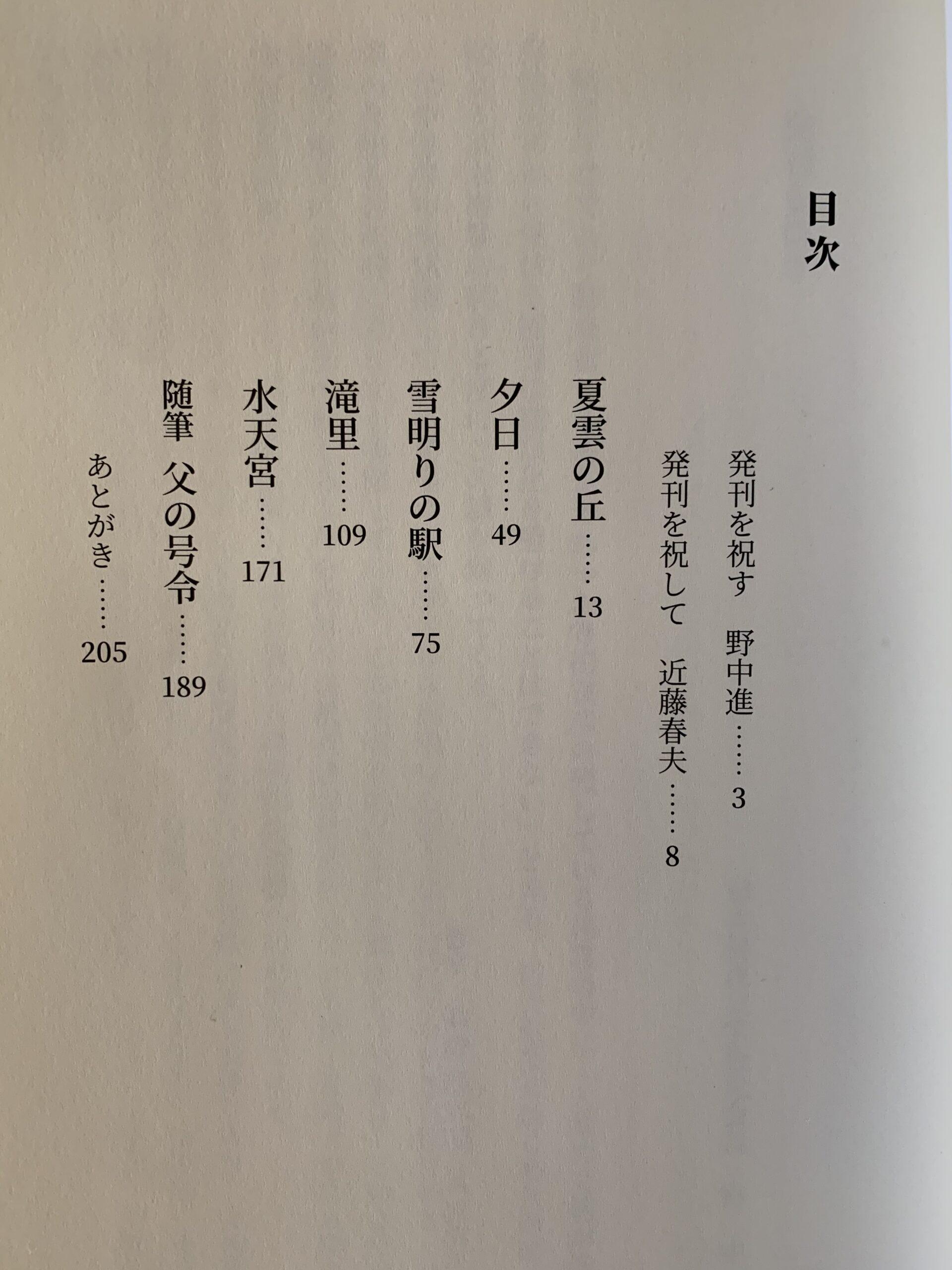 高橋文化協会会長が小説「滝里」を出版しました